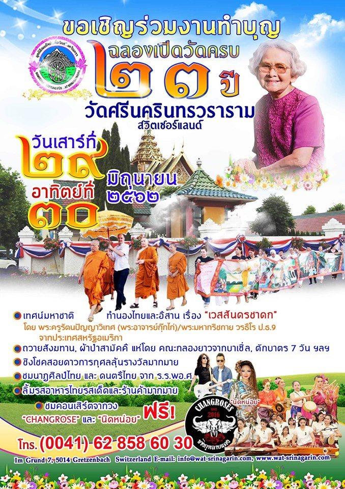 Jahresfest SRINAGARINDRAVARARAM
